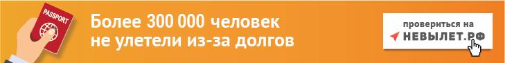 невылет.рф